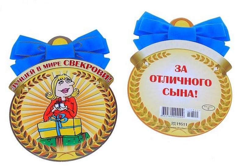 Медаль лучшей свекрови.