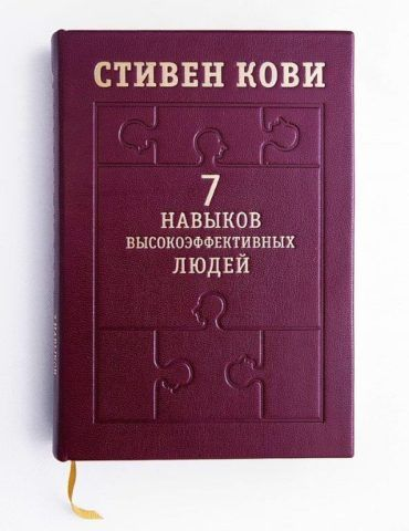 Книга по саморазвитию