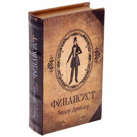 Книга-тайник – интересный подарок на 23 февраля