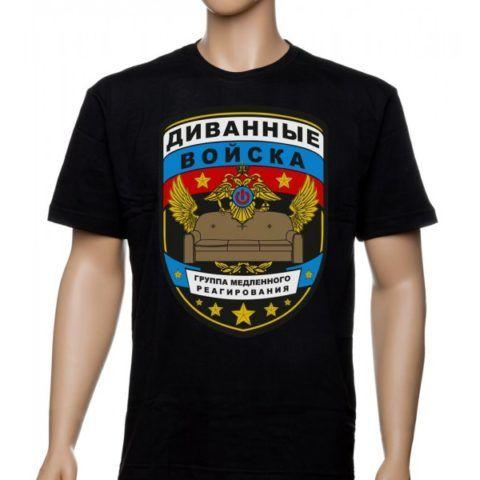 Оригинальная футболка для настоящего военного!