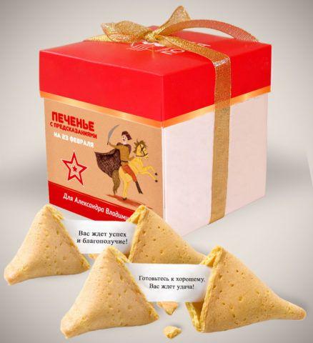Печенье с предсказанием счастья