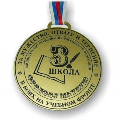 Подарки на 23 февраля мальчикам в школе – медаль