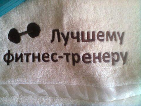 Полотенце для тренера