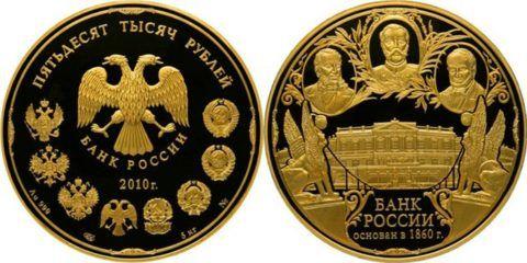 Золотая памятная монета Банка России