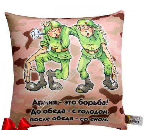 Армейская подушка.