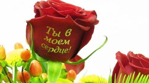 Букет для девушки «Ты в моем сердце».