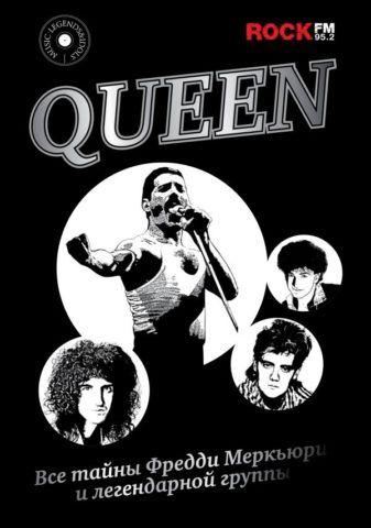 Книга об истории группы «Queen»