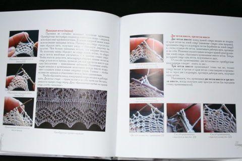 Книга со схемами вязания
