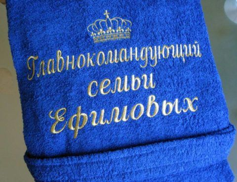 Махровый халат «Главнокомандующему семьи»