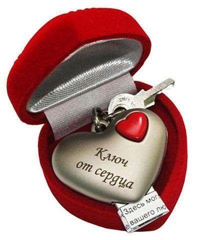 Подарок «Ключ от сердца».