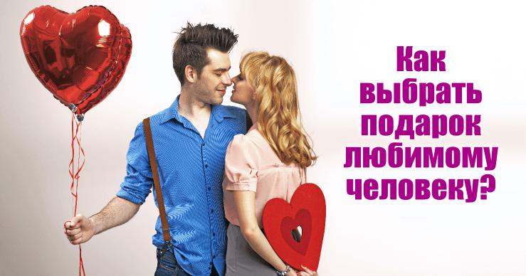 Что подарить парню на годовщину отношений?