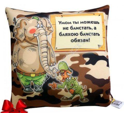 Подушка в подарок на 23 февраля.