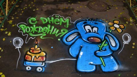Поздравление граффити на асфальте