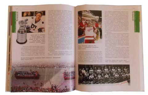 « Подарочные книги о спорте».