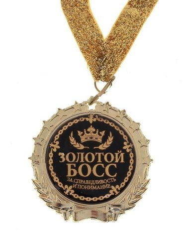 Шуточная медаль.