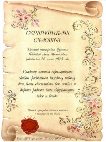 Шуточный сертификат для любой женщины.