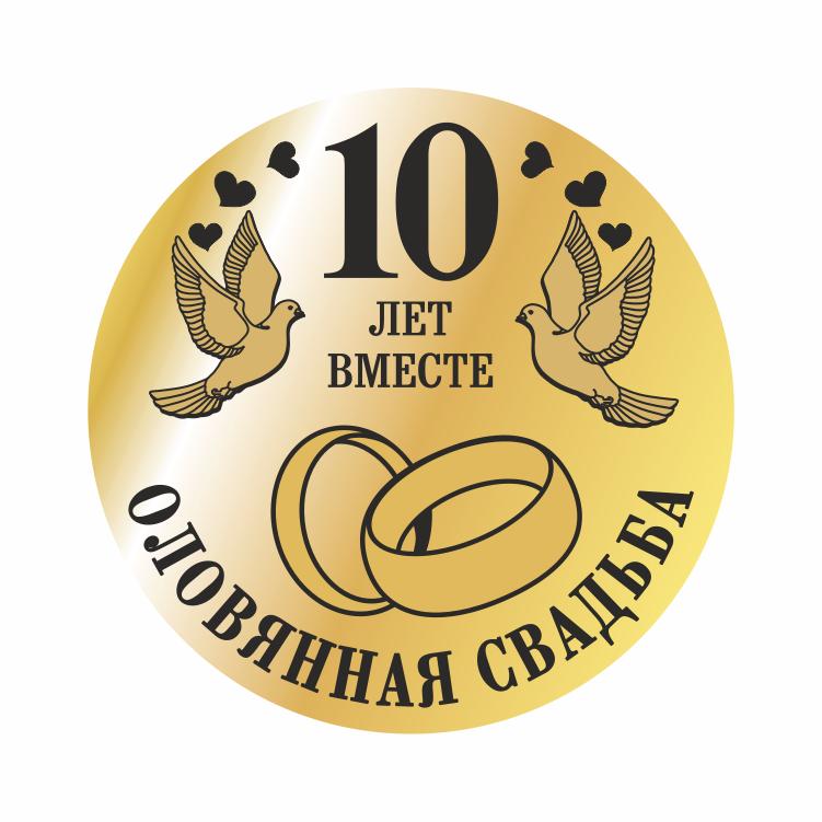 Поздравление с 10 ти летием свадьбы 13