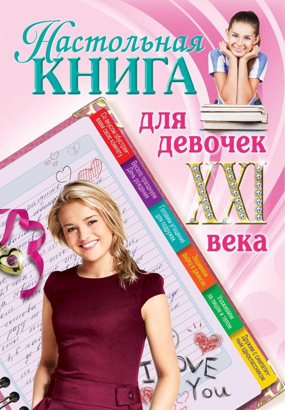 Скачать бесплатно книгу для девочек 12 лет