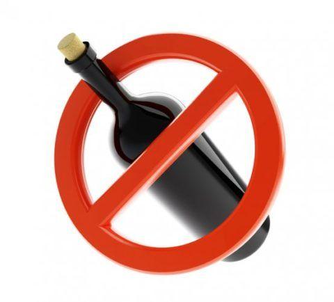 Никакого алкоголя