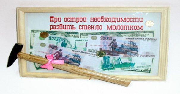 Подарки и поздравления на свадьбу прикольные с вручением денег