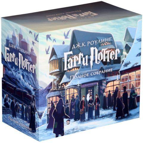 Полное собрание книг о Гарри Поттере