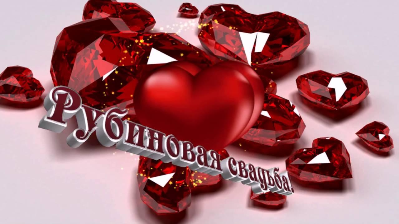 Футаж для рубиновой свадьбы