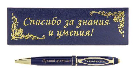 Ручка для любимого учителя