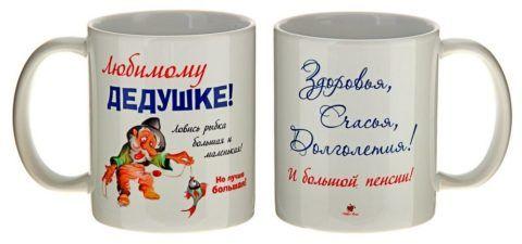 Чашка с весёлой надписью.