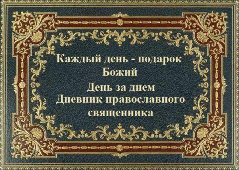 Дневник священника.