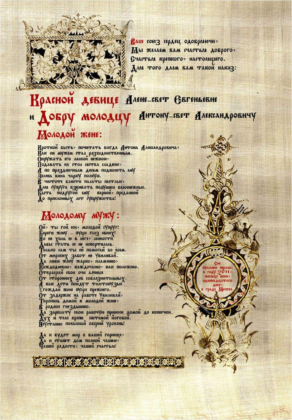 Поздравления с днем рождения на старорусском
