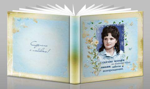 Книга с фотографиями для матери