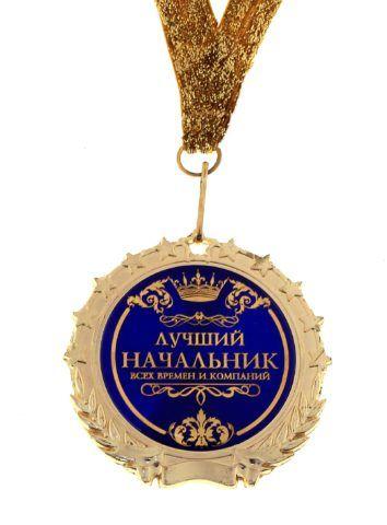 Купите такую шуточную медаль.