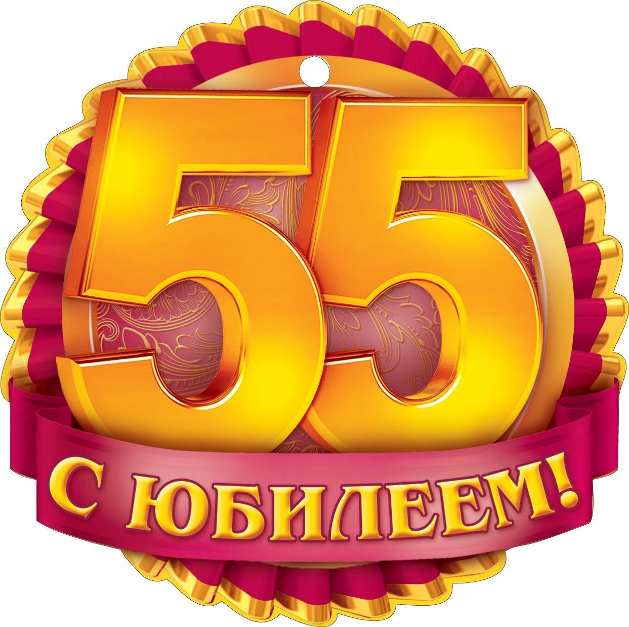 Медали на 55 лет женщине