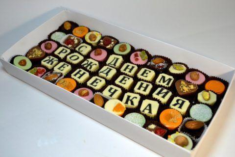Поздравление на конфетах