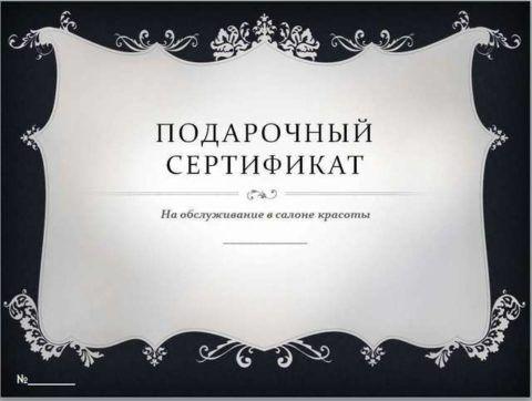Сертификат в салон красоты