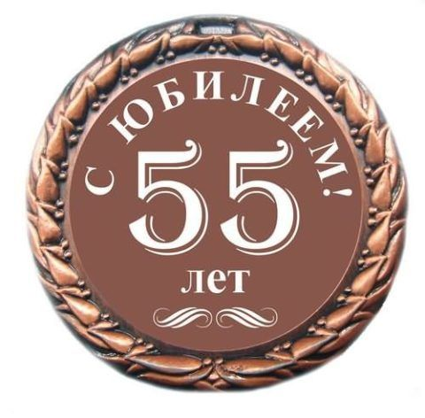 Шоколадная медаль на 55 летие.