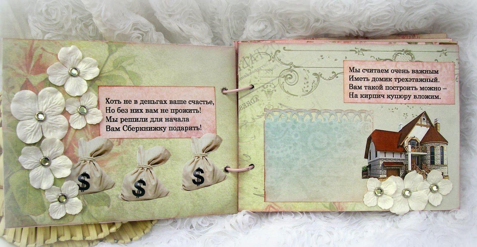 Стихи к подарку фотоальбом - Поздравок 3