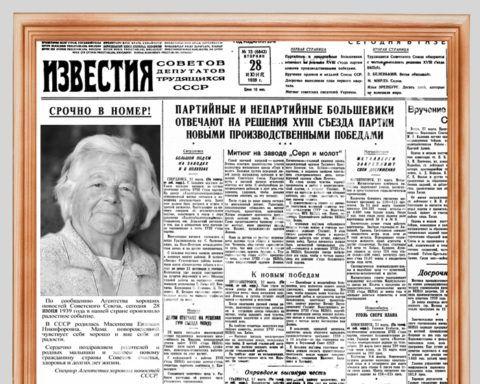 Фотоколлаж-заметка в газете