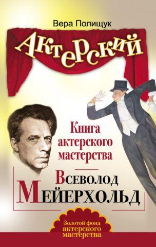 Книга по актёрскому мастерству