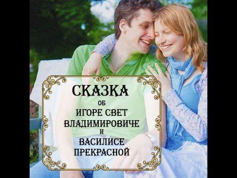 Поздравления сказки на свадьбу