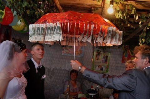 На свадьбу подарок – зонт денежный!