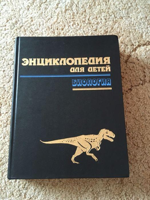 Биологическая энциклопедия для детей