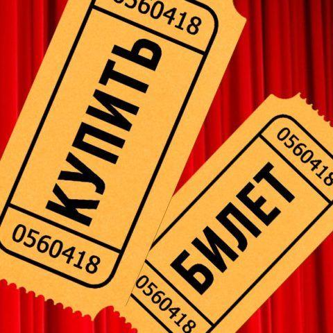 Билеты на представление