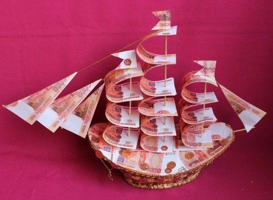 Корабль с деньгами своими руками
