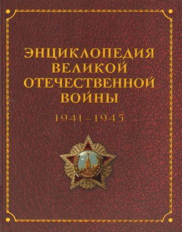 Историк точно оценит такую энциклопедию.
