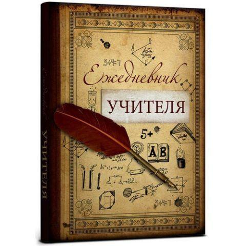 Купите какой-нибудь необычный ежедневник, который всегда пригодится.