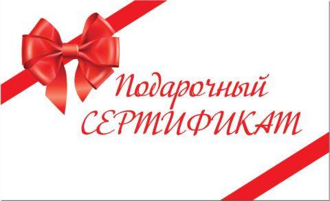 Подарочные сертификаты могут быть в самые разные магазины или отделы.