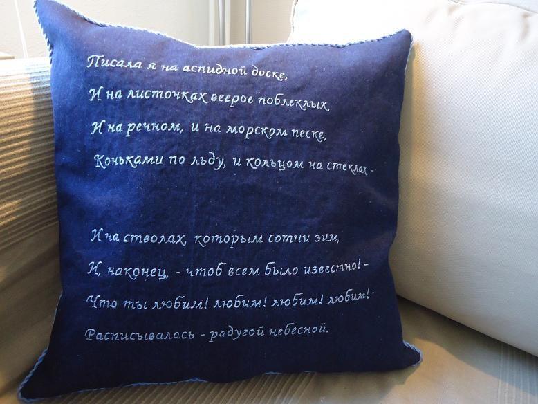 Поздравление к подарку подушка