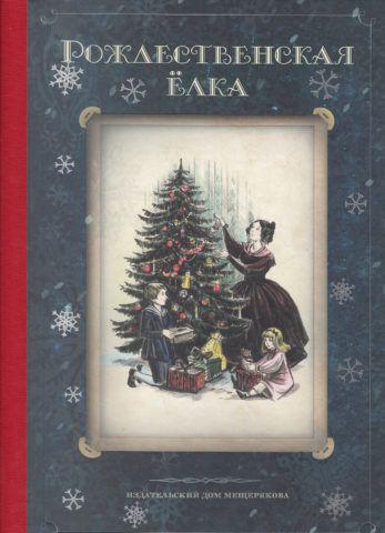 Сборник рождественских и новогодних сказок
