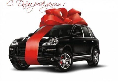 Автомобиль на день рождения
